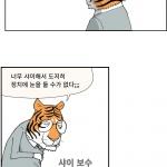 본격 시사인 만화 - 보수 동면기