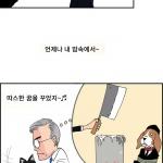 본격 시사인 만화 - 불한당s의 개
