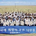 대한항공,몽골 사막에 푸른 희망 심다