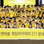 넷마블, '넷마블게임아카데미' 2기 발대식 개최 개최