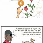 본격 시사인 만화 - 평양 버블