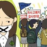 어린 '2등 시민'의 체념