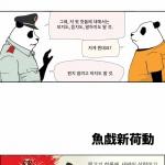 본격 시사인 만화 - 빈 의자 위 中国梦