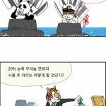 본격 시사인 만화 - (아마도)김구함