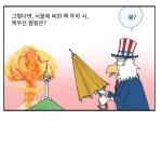 본격 시사인 만화 - 험한 세상 우산이 되어