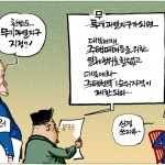 김경수의 시사터치