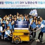 현대제철 봉사단, 폐지수거 전용 DIY 손수레 제작