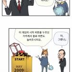 본격 시사인 만화 - 시소 놀이 FINAL