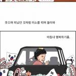 본격 시사인 만화 - 영광의 7주
