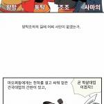 본격 시사인 만화 - 찬탈대업