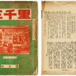 """1934년 나혜석 """"조선 남성 심사는 이상합니다"""""""