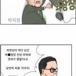 본격 시사인 만화 - 흡수☆연대