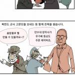 본격 시사인 만화 - 잘가라 무가베