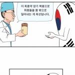 본격 시사인 만화 - 힘줄 골든타임