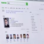 네이버 연관 검색어 둘러싼 연관 의혹들