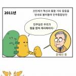 [본격 시사인 만화] 당명의 기원-민주당 쟁투 30년