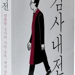 김웅 인천지검 공안부장이 쓴 '검사내전'