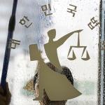 판결문 공개를 허하라