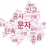 서울시 민원 38.8%는 바로 이 문제