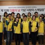 동국제약 인사돌 사랑봉사단, '제10회 잇몸의 날' 기념행사 지원 봉사활동