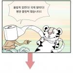 본격 시사인 만화 - 까흥 이론