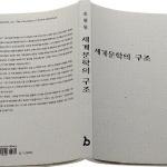 전집 넘치는 한국은 '세계문학 공화국'
