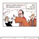 본격 시사인 만화 - 이세계 정치에 개혁을!