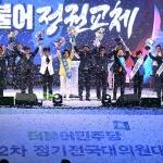 민주당 당권 놓고 '친문' 단일화 눈치 게임