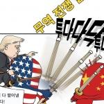 본격 시사인 만화 - 무역대란 오리미중