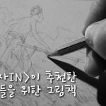 [카드뉴스] 시사IN이 추천한 어른들을 위한 그림책
