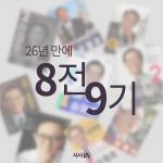[카드뉴스] 송철호 - 26년 만에 8전9기