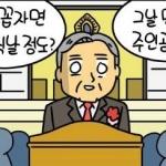 '상고법원' 홍보에 국민 세금 팍팍