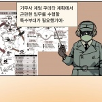 본격 시사인 만화 - 인충