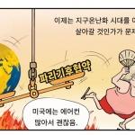 시사인 만화 - 세상은 억지로 조금 더 따뜻해졌습니다