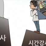 '기대 반 걱정 반'인 강사법