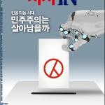 시사IN 제572호 - 인공지능시대 민주주의는 살아남을까