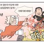 본격 시사인 만화 - 2000's boys