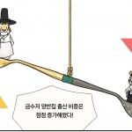 본격 시사인 만화 - 수저 진화론