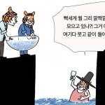 본격 시사인 만화 - 대함몰