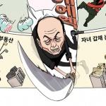 본격 시사인 만화 - 책 The 조강특위