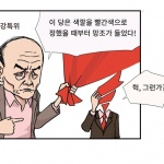 본격 시사인 만화 - 당 색깔론