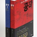 [공작] 책으로 되살아난 대북 첩보 세계