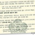 [단독] MB정부, 2008년 촛불시위 뒤 공직자 점검 나서