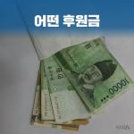 [카드뉴스] 어떤 후원금
