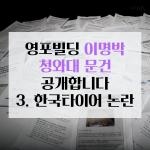 [카드뉴스] 이명박 청와대 문건 공개 3 - 한국타이어 논란