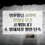 [카드뉴스] 이명박 청와대 문건 공개 4 - 법제처장 발언 단속