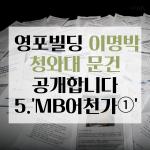 [카드뉴스] 이명박 청와대 문건 공개 5 - MB어천가①