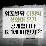 [카드뉴스] 이명박 청와대 문건 공개 6 - MB어천가②