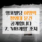[카드뉴스] 이명박 청와대 문건 공개 7 - 'MB게임' 조치