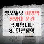 [카드뉴스] 이명박 청와대 문건 공개 8 - 언론장악